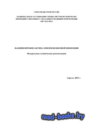 Вакцинопрофилактика пневмококковой инфекции - Баранов А.А., Намазова-Баранова Л.С. и др. - 2015 год