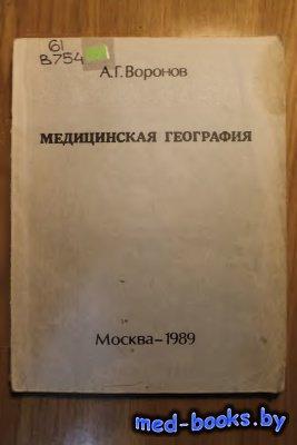 Медицинская география. Зоонозы и сапронозы - Воронов А.Г. - 1989 год