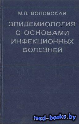 Эпидемиология с основами инфекционных болезней - Воловская М.Л. - 1979 год