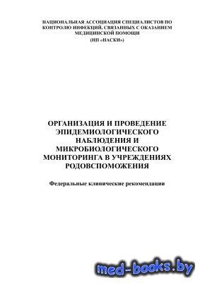 Организация и проведение эпидемиологического наблюдения и микробиологическо ...