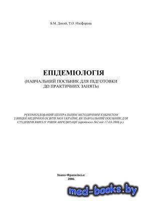 Епідеміологія (навчальний посібник для підготовки до практичних занять) - Дикий Б.М., Нікіфорова Т.О. - 2006 год