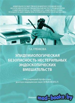Эпидемиологическая безопасность нестерильных эндоскопических вмешательств - ...