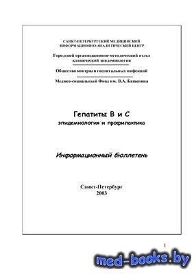 Гепатиты В и С: Эпидемиология и профилактика - Зуева Л.П., Колосовская Е.Н. ...