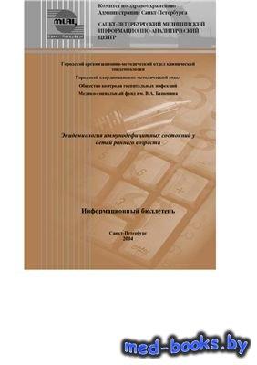 Эпидемиология иммунодефицитных состоянии у детей раннего возраста - Зуева Л.П., Колосовская Е.Н. - 2004 год