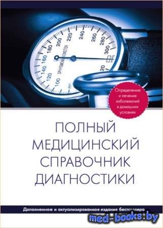Вяткина П. - Полный медицинский справочник диагностики