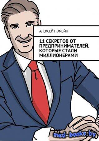 11 секретов от предпринимателей, которые стали миллионерами - Алексей Номей ...