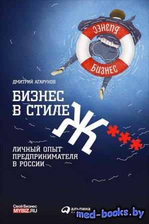 Бизнес в стиле Ж***: Личный опыт предпринимателя в России - Дмитрий Агаруно ...