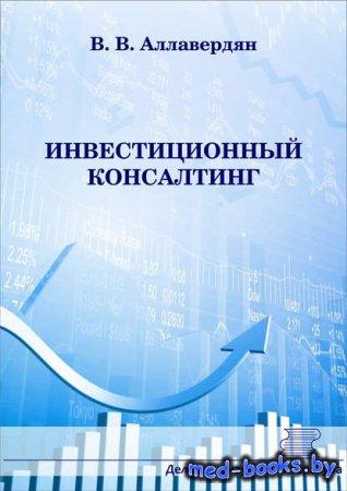 Инвестиционный консалтинг - В. В. Аллавердян - 2017 год