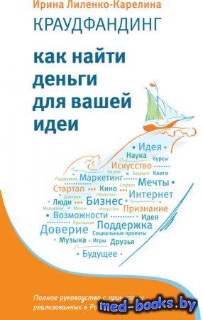 Краудфандинг. Как найти деньги для вашей идеи - Ирина Лиленко-Карелина - 20 ...