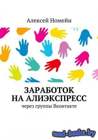 Заработок на Алиэкспресс через группы Вконтакте - Алексей Номейн - 2017 год