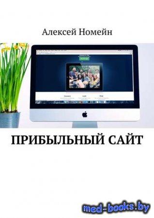 Прибыльный сайт - Алексей Номейн - 2017 год