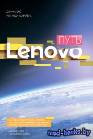 Путь Lenovo. Как добиться оптимальной производительности, управляя многопро ...