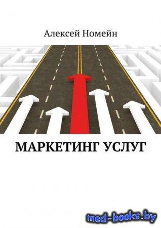 Маркетинг услуг - Алексей Номейн - 2017 год