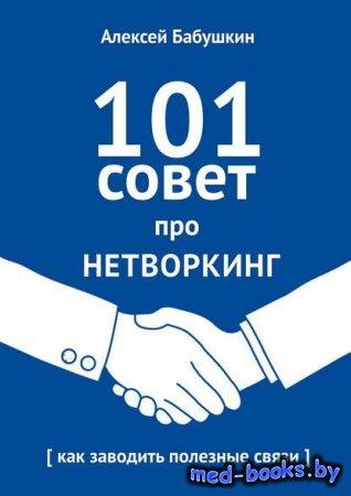 101 совет про нетворкинг. Как заводить полезные связи - Алексей Бабушкин -  ...
