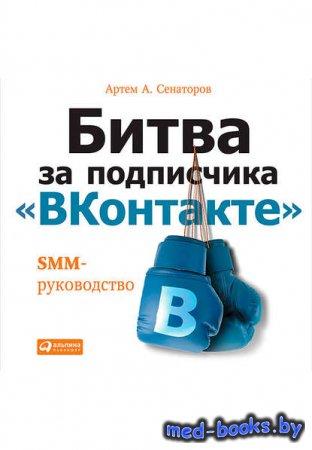 Битва за подписчика «ВКонтакте»: SMM-руководство - Артем Сенаторов - 2015 г ...