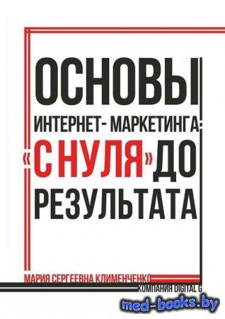 Основы интернет-маркетинга: «с нуля» до результата - Мария Сергеевна Климен ...