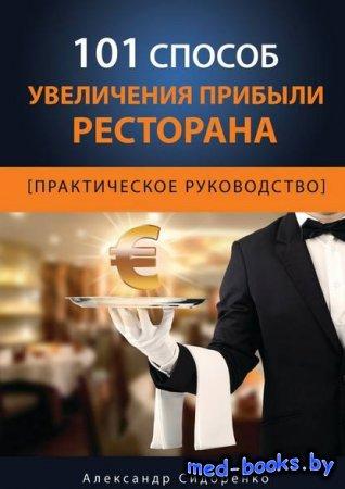 101 способ увеличения прибыли ресторана - Александр Сидоренко - 2016 год