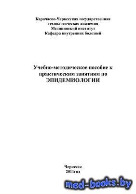 Учебно-методическое пособие к практическим занятиям по эпидемиологии - Нови ...