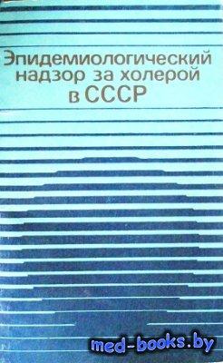 Эпидемиологический надзор за холерой в СССР - Мединский Г.М., Наркевич М.И. ...