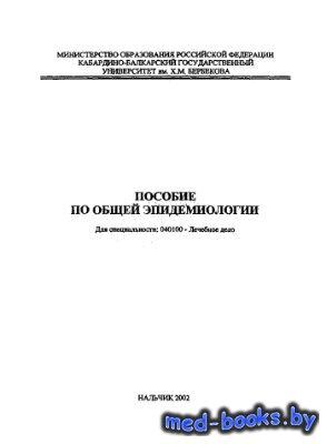 Пособие по общей эпидемиологии - Маржохова М.Ю. - 2002 год