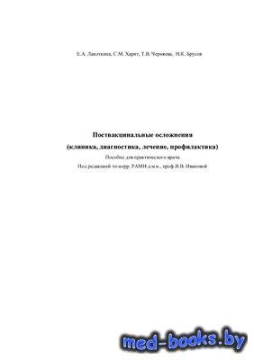 Поствакцинальные осложнения - Лакоткина Е.А., Харит С.М. и др. - 2004 год