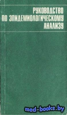 Руководство по эпидемиологическому анализу - Попов В.Ф. - 1973 год