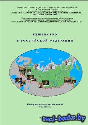 Бешенство в Российской Федерации - Полещук Е.М., Сидоров Г.Н., Березина Е.С ...