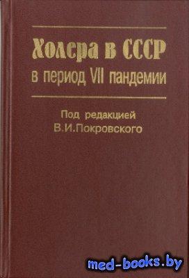 Холера в СССР в период VII пандемии - Покровский В.И. и др. - 2000 год