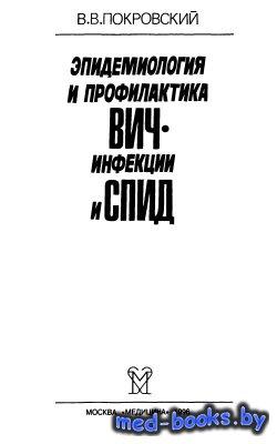 Эпидемиология и профилактика ВИЧ-инфекции и СПИД - Покровский В.В. - 1996 г ...