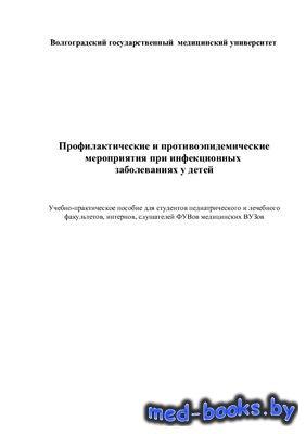Профилактические и противоэпидемические мероприятия при инфекционных заболеваниях у детей - Петров В.А., Крамарь Л.В. и др. - 2003 год