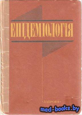 Епідеміологія - Синяк К.М. - 1993 год
