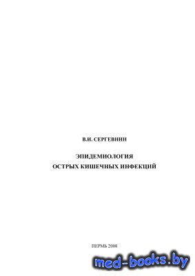 Эпидемиология острых кишечных инфекций - Сергевнин В.И. - 2008 год