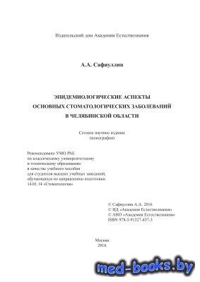 Эпидемиологические аспекты основных стоматологических заболеваний в Челябин ...