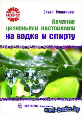 Романова О.В. - Лечение целебными настойками на водке и спирту