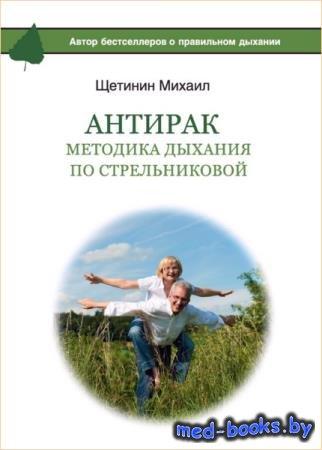 Михаил Щетинин  - АнтиРак. Методика дыхания по Стрельниковой
