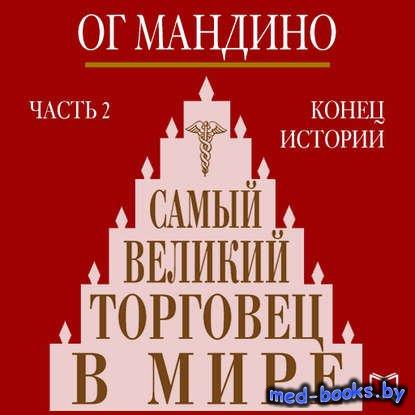 Самый великий торговец в мире. Книга 2. Конец истории - Ог Мандино - 2016 год