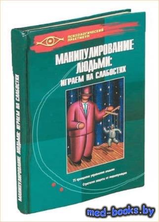 Мордачев В.Д. - Манипулирование людьми. Играем на слабостях