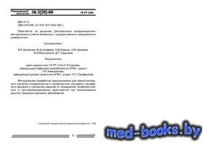 Клещевой энцефалит - Хасанова И.К., Шафеев М.Ш., Зорина Л.М. - 2001 год