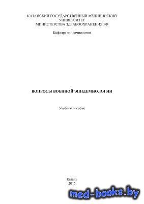 Вопросы военной эпидемиологии - Хакимов Н.М., Хасанова И.К., Зорина Л.М. и  ...