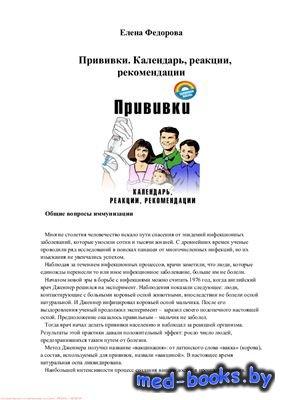 Прививки. Календарь, реакции, рекомендации - Е. А. Федорова - 2008 год