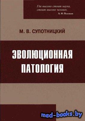 Эволюционная патология - Супотницкий М.В. - 2009 год