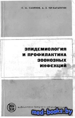 Эпидемиология и профилактика зоонозных инфекций - Смирнов С.М., Тер-Карапетян А.З. - 1975 год