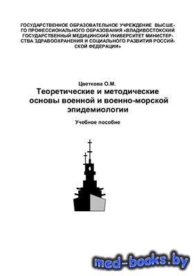 Теоретические и методические основы военной и военно-морской эпидемиологии  ...