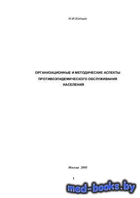 Организационные и методические аспекты противоэпидемического обслуживания населения - Хотько Н.И. - 2005 год