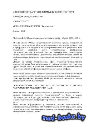 Общая эпидемиология (Курс лекций) - Чистенко Г.Н. - 1996 год