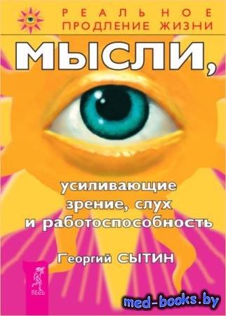 Г. Н. Сытин  - Мысли, усиливающие зрение, слух и работоспособность