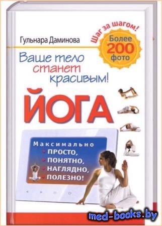 Гульнара Даминова - Йога. Максимально просто, понятно, наглядно и полезно