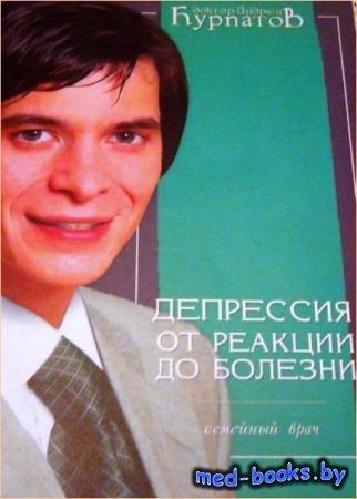 Андрей Курпатов - Депрессия. От реакции до болезни