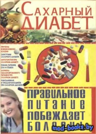 Мирошниченко С.А. - Сахарный диабет. Правильное питание побеждает болезнь
