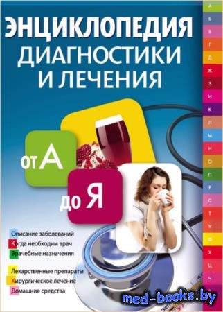 Соловьева В.А. - Энциклопедия диагностики и лечения от А до Я